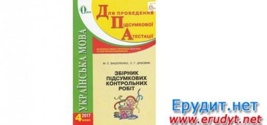 Украинский язык, 4 класс, ДПА 2017, Вашуленко