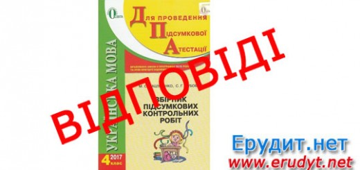 Ответы ГНА 2017 Украинский язык, 4 класс