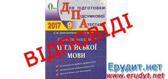 Ответы к сборнику ДПА 2017 Английский язык, 9 класс, Константинова