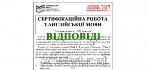 Задания и ответы ВНО 2017 по английскому языку