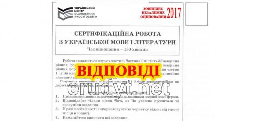 Ответы ЗНО 2017 по украинскому языку и литературе