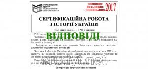 Задание и ответы ЗНО 2017 по истории Украины